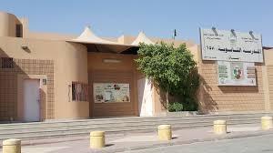 المدارس الحكومية السعودية