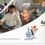 مدارس العناية الأهلية في الرياض