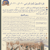 تسجيل مدرسة ثامر العالمية في جدة
