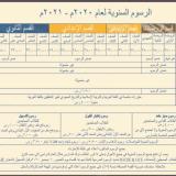 رسوم مدرسة ثامر العالمية في جدة