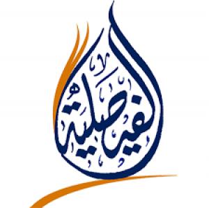 مدارس الفيصلية الاهلية في جدة