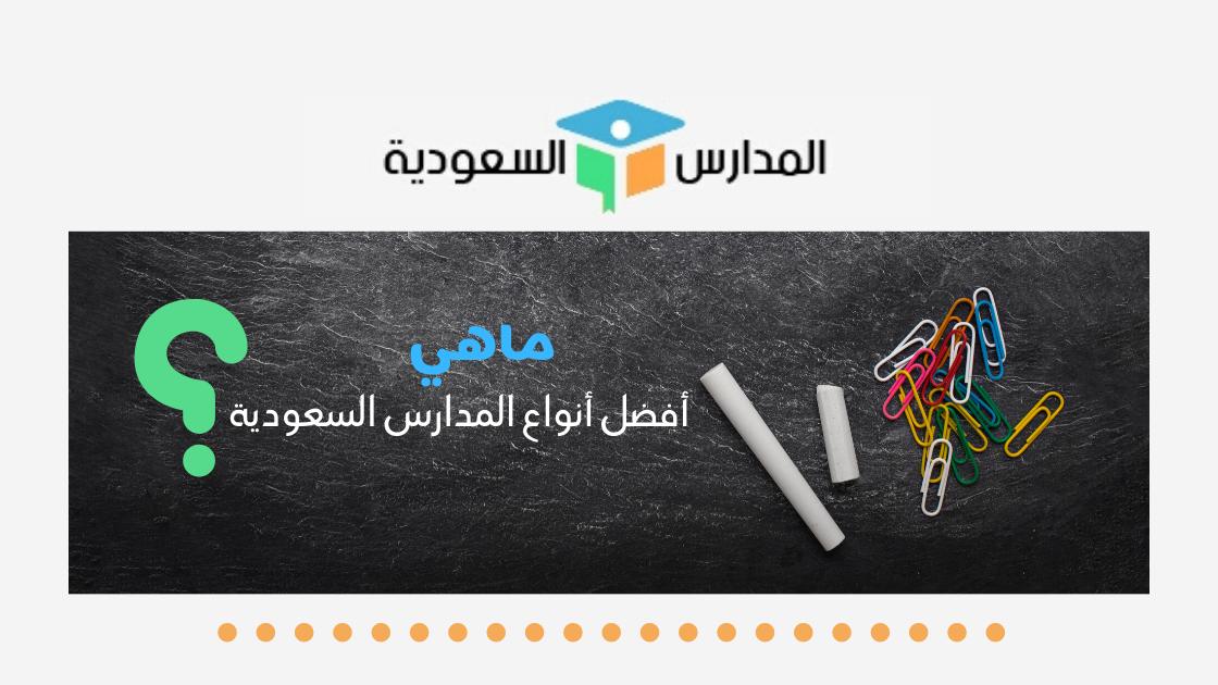 ماهي أفضل أنواع المدارس السعودية؟