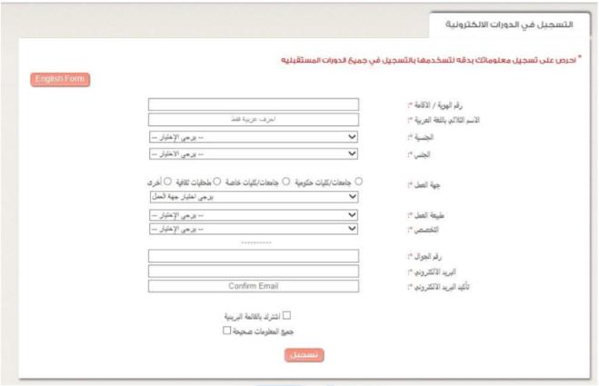 المكتبة الرقمية في السعودية