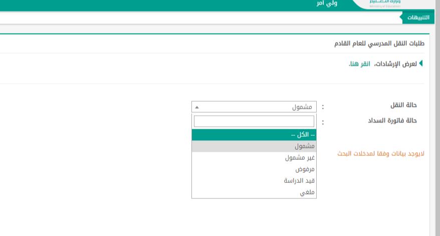 نظام نور النقل المدرسي - دليل المدارس السعودية