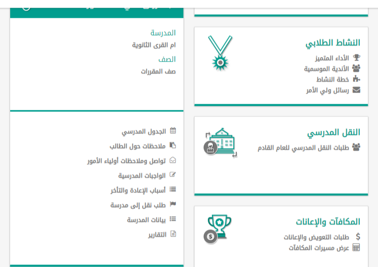 النقل المدرسي - دليل المدارس السعودية