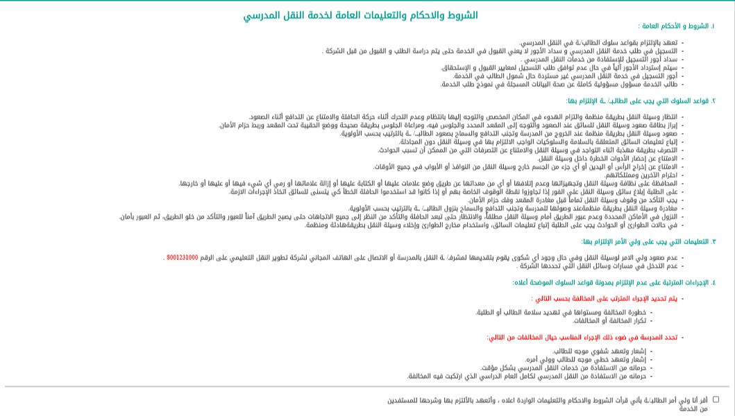 نور النقل المدرسي -  دليل مدارس السعودية