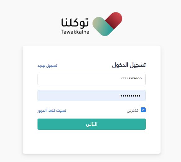 الدخول إلى منصة توكلنا - دليل مدارس السعودية