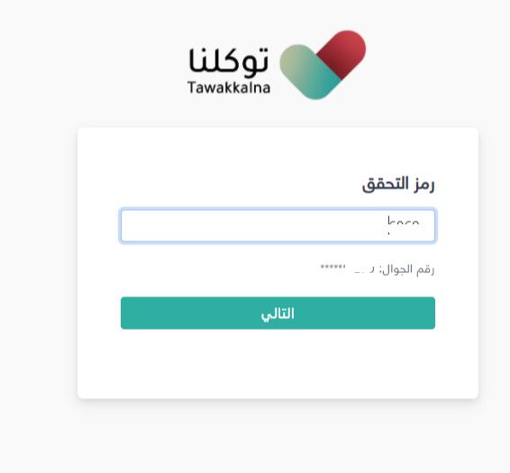 رمز التحقق في منصة توكلنا - دليل مدارس السعودية