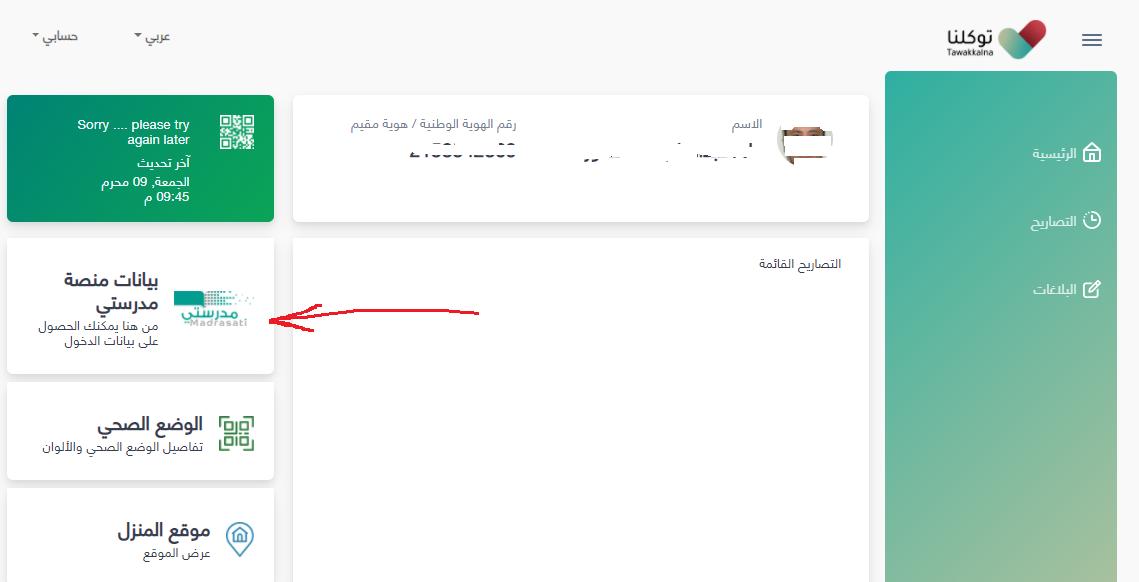 بيانات منصة مدرستي على منصة توكلنا  - دليل مدارس السعودية