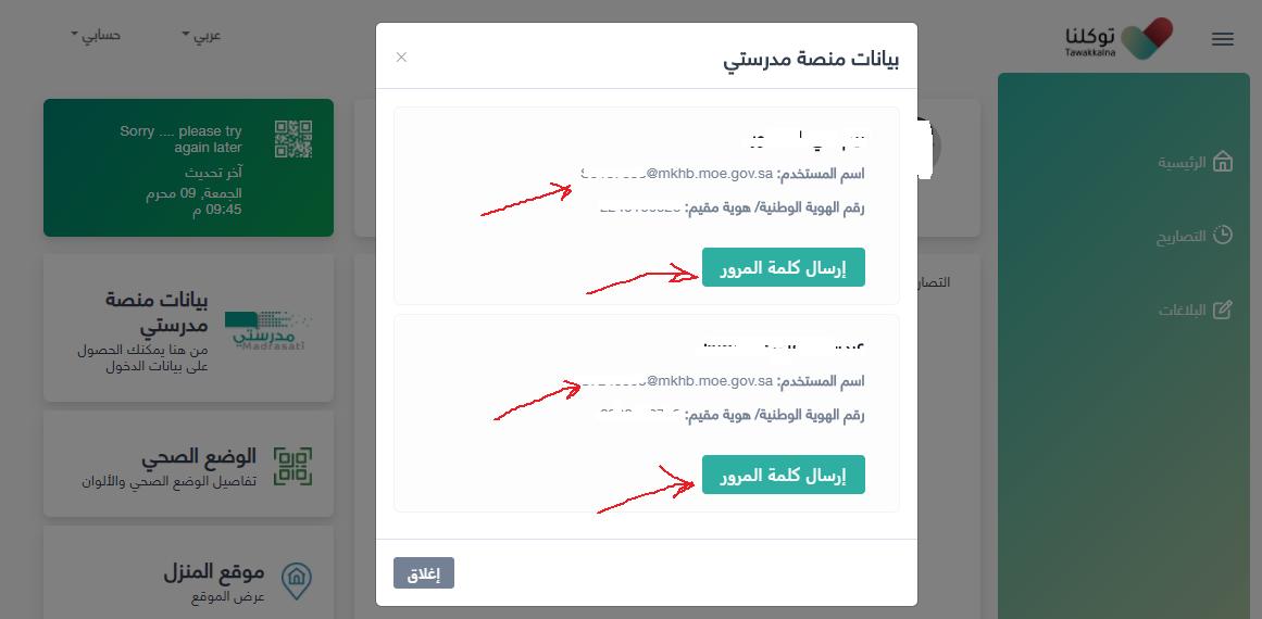 الحصول على كلمة السر من خلال منصة توكلنا - دليل مدارس السعودية