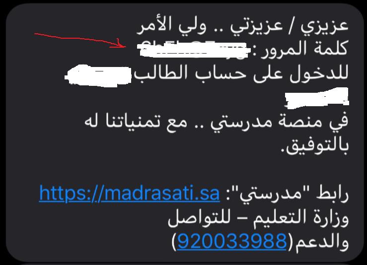 رسالة الجوال من منصة توكلنا - دليل مدارس السعودية