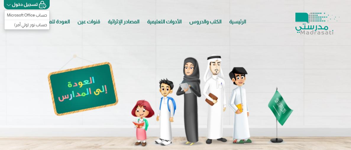 منصة مدرستي - دليل مدارس السعودية
