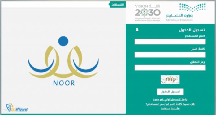 نظام نور - دليل مدارس السعودية